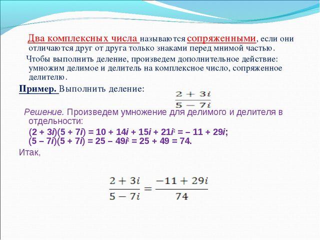 Два комплексных числа называются сопряженными, если они отличаются друг от д...