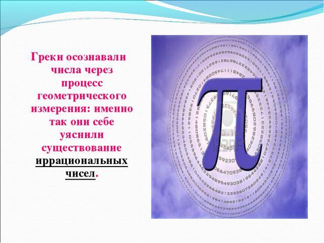 Греки осознавали числа через процесс геометрического измерения: именно так о...