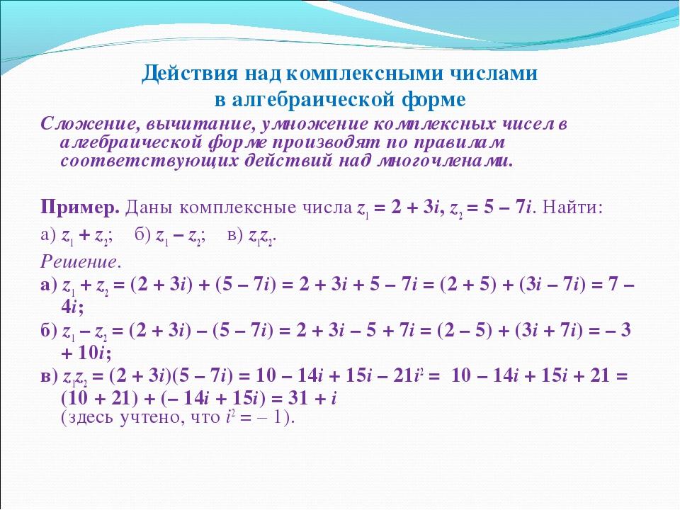 Действия над комплексными числами в алгебраической форме Сложение, вычитание,...