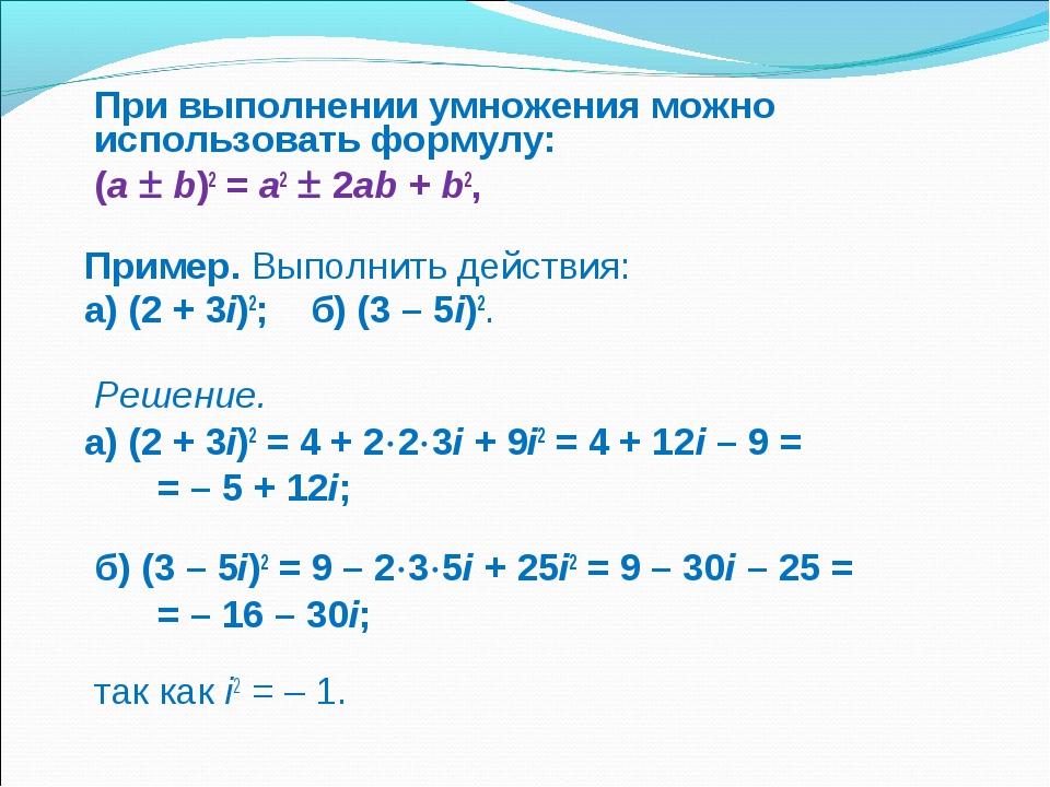 При выполнении умножения можно использовать формулу: (a ± b)2 = a2 ± 2ab + b...