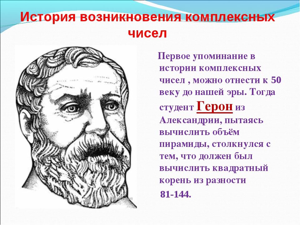 История возникновения комплексных чисел Первое упоминание в истории комплексн...