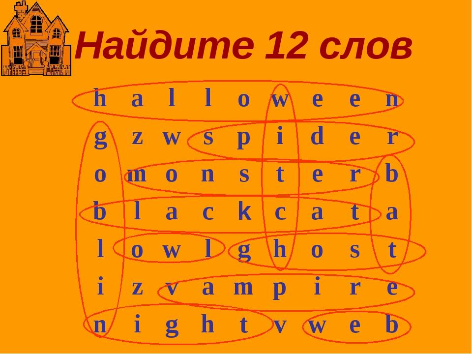 Найдите 12 слов halloween gzwspider omonsterb blac...
