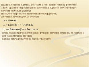 Задача м.б.решена и другим способом ( если забыли готовые формулы): Пишем ура
