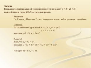 Задача Координата материальной точки изменяется по закону х = 3 + 2t + 3t 2 п