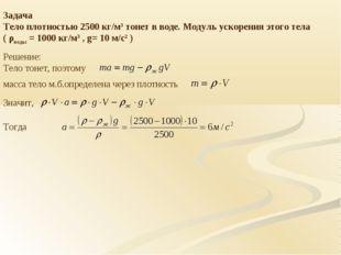 Задача Тело плотностью 2500 кг/м3 тонет в воде. Модуль ускорения этого тела (