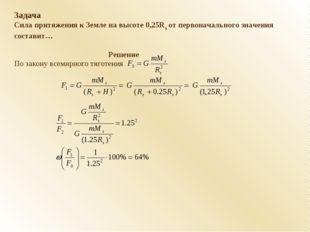 Задача Сила притяжения к Земле на высоте 0,25Rз от первоначального значения с