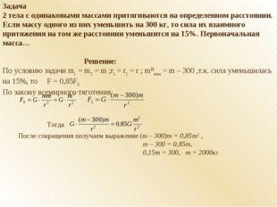 Задача 2 тела с одинаковыми массами притягиваются на определенном расстоянии.