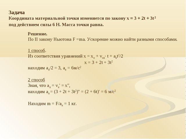 Задача Координата материальной точки изменяется по закону х = 3 + 2t + 3t 2 п...
