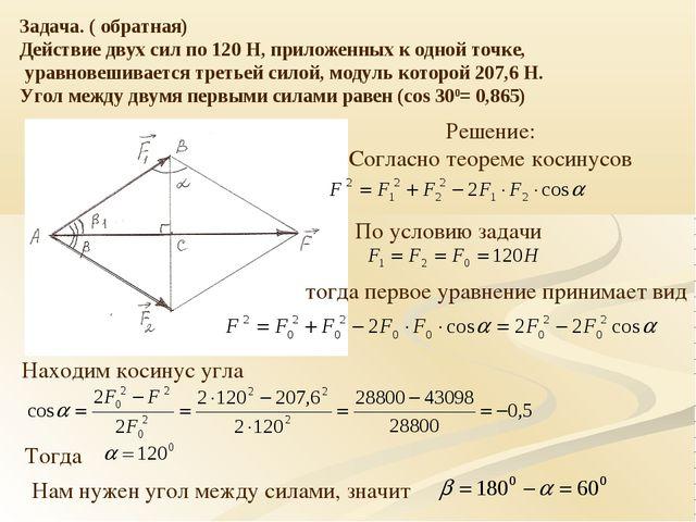 Задача. ( обратная) Действие двух сил по 120 Н, приложенных к одной точке, ур...