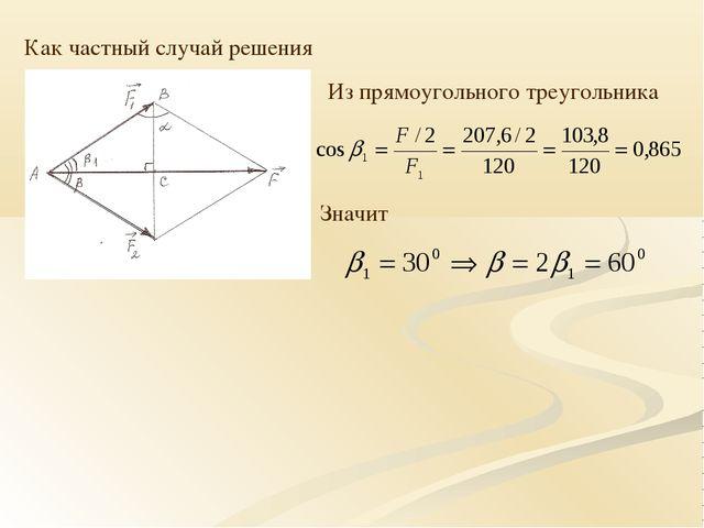 Как частный случай решения Из прямоугольного треугольника Значит