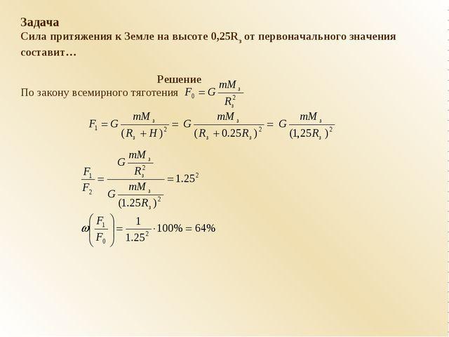 Задача Сила притяжения к Земле на высоте 0,25Rз от первоначального значения с...