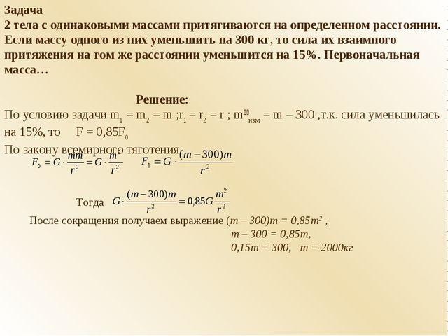 Задача 2 тела с одинаковыми массами притягиваются на определенном расстоянии....