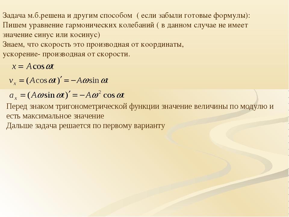 Задача м.б.решена и другим способом ( если забыли готовые формулы): Пишем ура...