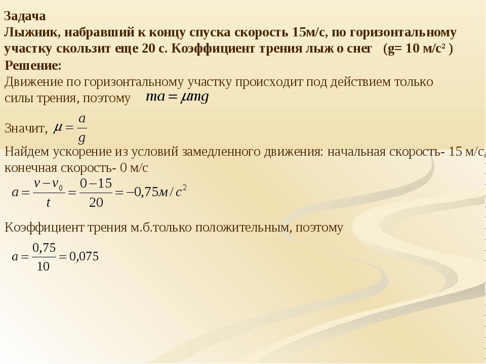Решение задач по кинематике 9 класс презентация