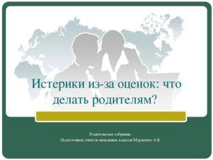 Истерики из-за оценок: что делать родителям? Родительское собрание. Подготови