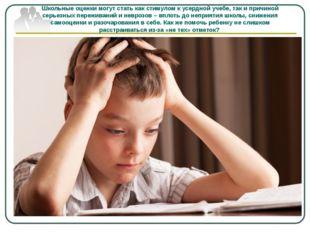 Школьные оценки могут стать как стимулом к усердной учебе, так и причиной сер