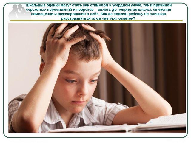 Школьные оценки могут стать как стимулом к усердной учебе, так и причиной сер...