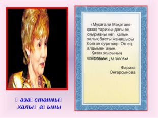 Қазақстанның халық ақыны