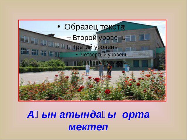 Ақын атындағы орта мектеп