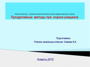 Педагогический совет: « Управление процессом обучения в условиях дифференциро
