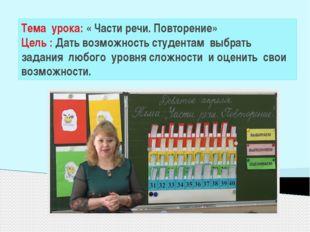 Тема урока: « Части речи. Повторение» Цель : Дать возможность студентам выбра