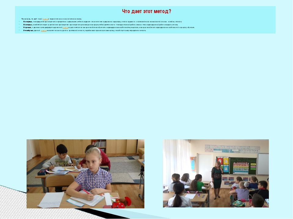 Что дает этот метод? Рассмотрим, чтодаёт такойподход в педагогическом и пс...
