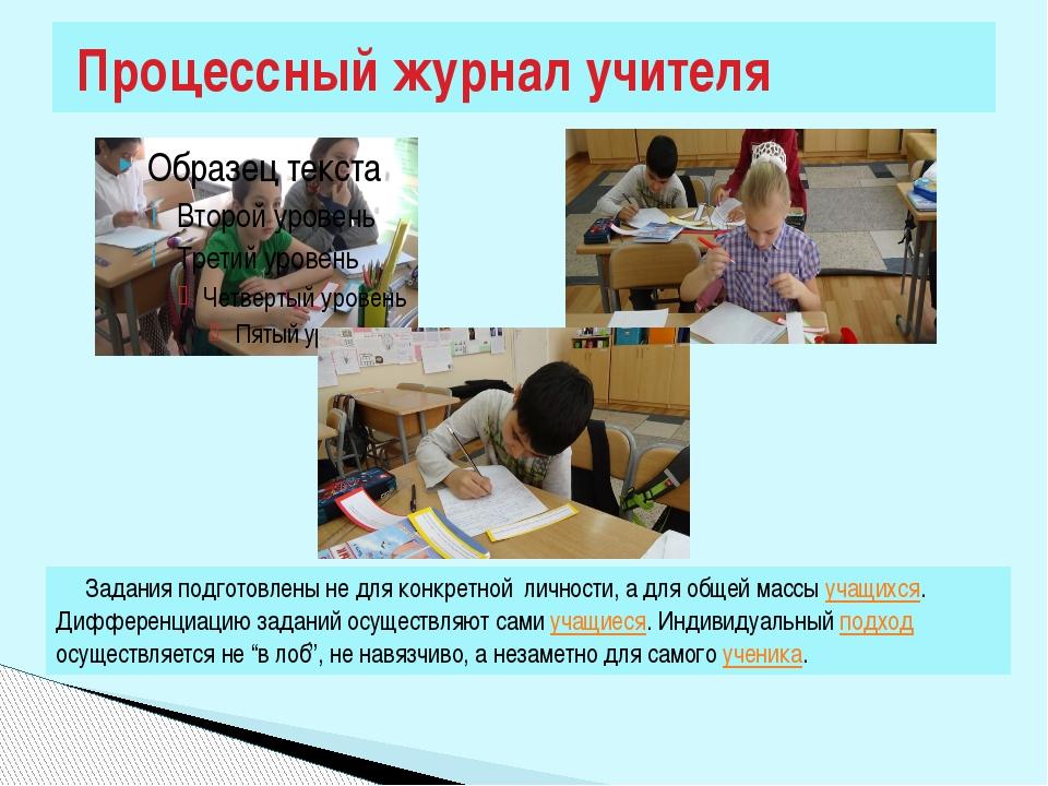 Процессный журнал учителя Задания подготовлены не дляконкретной личности, а...