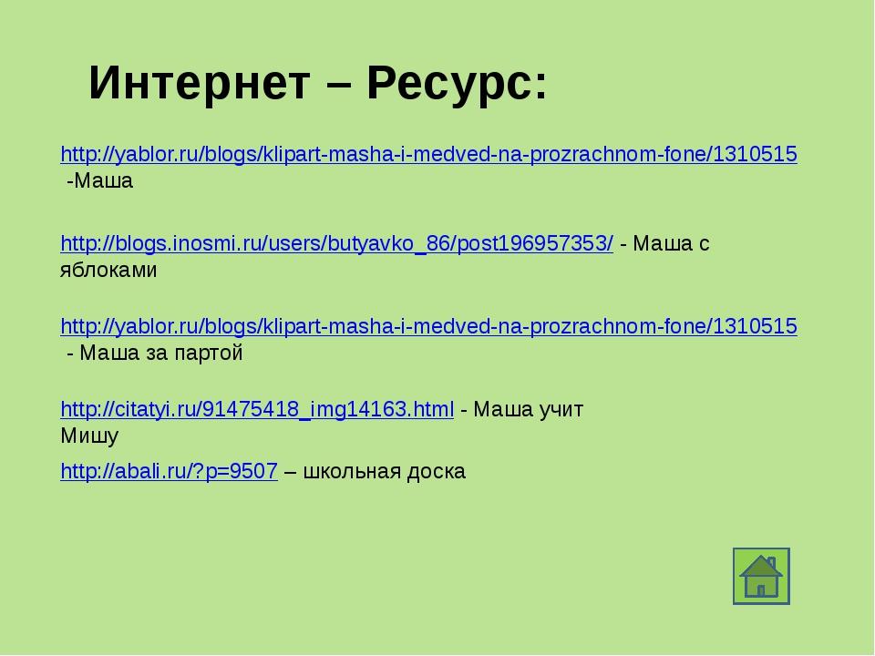 Интернет – Ресурс: http://yablor.ru/blogs/klipart-masha-i-medved-na-prozrachn...