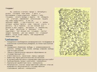 Государь! Мы, рабочие и жители города С.-Петербурга разных сословий, наши жен