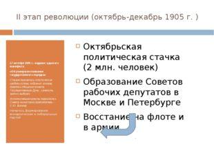 II этап революции (октябрь-декабрь 1905 г. ) 17 октября 1905 г.- издание царс