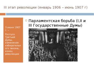 III этап революции (январь 1906 – июнь 1907 г) 3 июня 1907 г. – Роспуск Треть