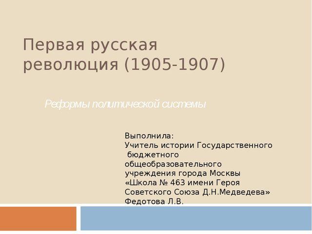 Первая русская революция (1905-1907) Реформы политической системы Выполнила:...