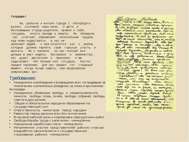 Государь! Мы, рабочие и жители города С.-Петербурга разных сословий, наши жен...