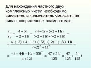 Для нахождения частного двух комплексных чисел необходимо числитель и знамена