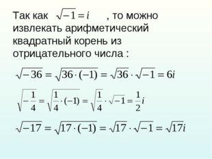 Так как , то можно извлекать арифметический квадратный корень из отрицательно