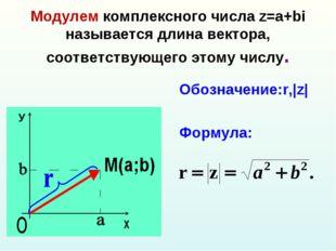 Модулем комплексного числа z=a+bi называется длина вектора, соответствующего
