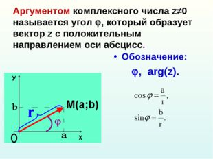 Аргументом комплексного числа z≠0 называется угол , который образует вектор