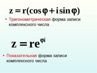 Тригонометрическая форма записи комплексного числа Показательная форма запис