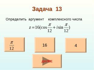 Задача 13 Определить аргумент комплексного числа 16 4 ДАЛЕЕ