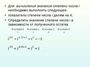 Для вычисления значения степени числа i необходимо выполнить следующее: показ