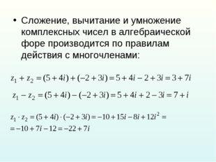 Сложение, вычитание и умножение комплексных чисел в алгебраической форе произ
