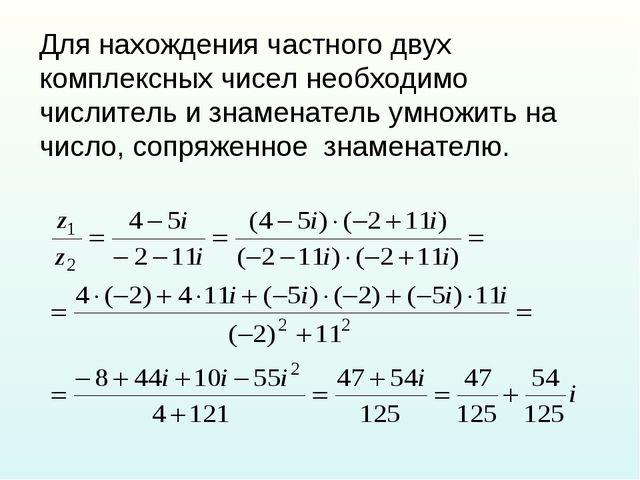 Для нахождения частного двух комплексных чисел необходимо числитель и знамена...