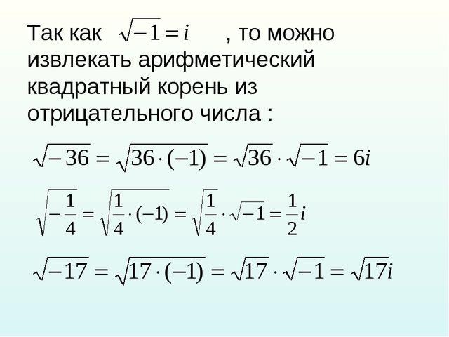Так как , то можно извлекать арифметический квадратный корень из отрицательно...