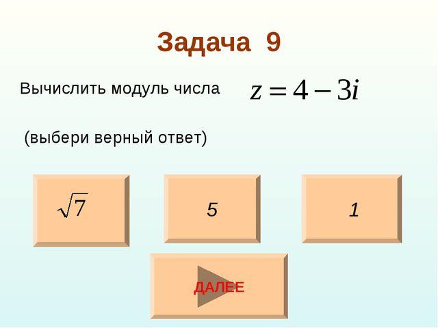 Задача 9 Вычислить модуль числа (выбери верный ответ) 1 5 ДАЛЕЕ
