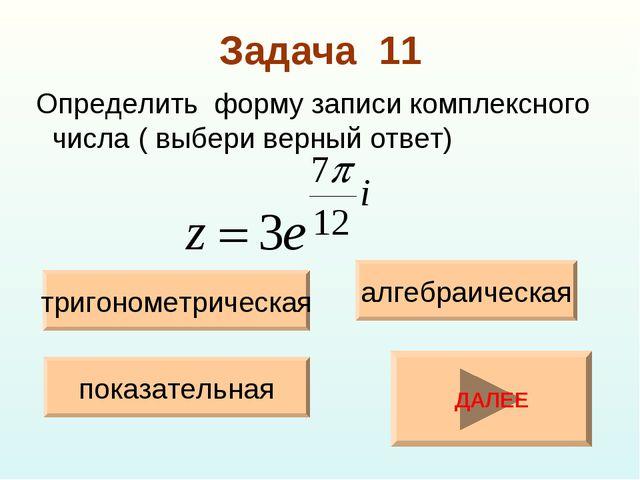 Задача 11 Определить форму записи комплексного числа ( выбери верный ответ) т...