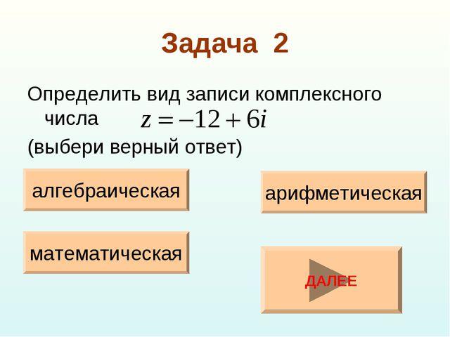 Задача 2 Определить вид записи комплексного числа (выбери верный ответ) матем...
