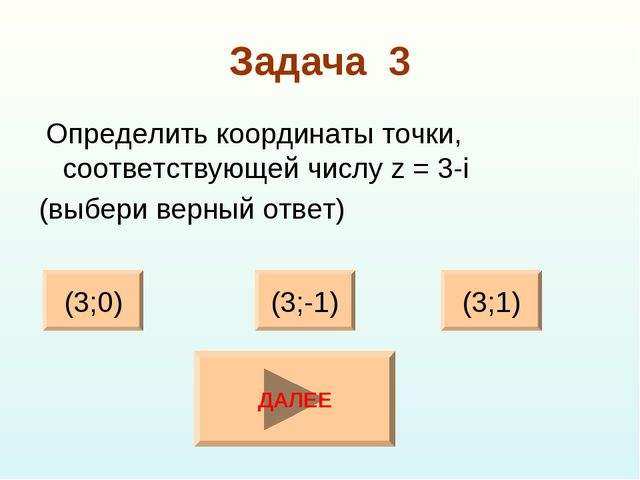 Задача 3 Определить координаты точки, соответствующей числу z = 3-i (выбери в...