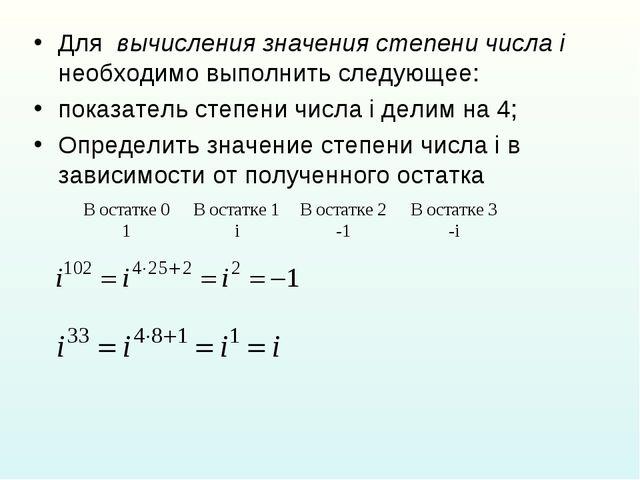 Для вычисления значения степени числа i необходимо выполнить следующее: показ...