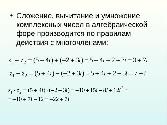 Сложение, вычитание и умножение комплексных чисел в алгебраической форе произ...