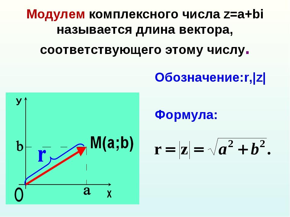 Модулем комплексного числа z=a+bi называется длина вектора, соответствующего...